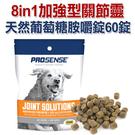 美國8in1 PROSENSE-加強型關節靈 天然葡萄糖嚼錠60錠