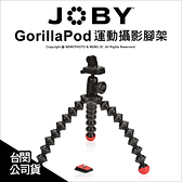JOBY JB4 BGorillaPod Action Tripod 金剛爪運動攝影腳架 章魚腳架 公司貨 【可刷卡】 薪創數位