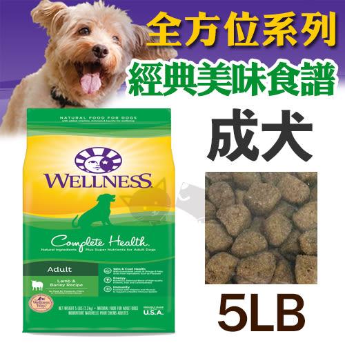 PetLand寵物樂園《Wellness Complete Health全方位系列》經典美味 - 成犬5磅 / 獲WDJ