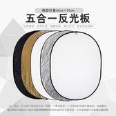 反光板 橢圓折疊反光板60*90cm五合一便攜柔光板補光攝影拍照打光 玩趣3C