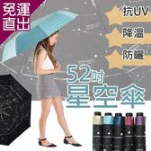 旺寶 52吋全面遮雨超大傘面 傘下星空造型 抗UV降溫黑膠傘布 三折折疊雨傘 晴雨兩用【免運直出】