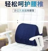 護腰靠墊護腰靠墊腰墊辦公室記憶學生腰靠椅子靠枕孕婦座椅