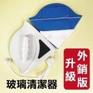 [現貨]第三代玻璃清潔器超值組【搭嘴購】...