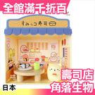 日本 角落生物 壽司店 來我家吧部屋系列 企鵝白熊炸豬排炸蝦貓咪盒玩【小福部屋】