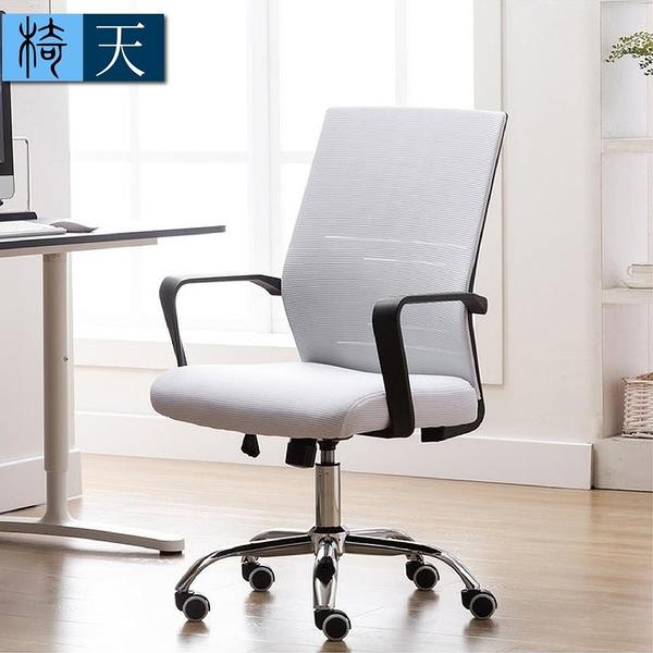 [客尊屋-椅天]Brio布立歐扶手半網可調式電腦椅-兩色可選-白色