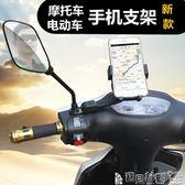 機車掛包 裝備通用創意自行車機車機車電動車手機支架後視鏡JD 寶貝計畫