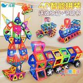 磁力片兒童益智玩具1-2-3-6-7-8-10周歲男女孩吸鐵石磁鐵拼裝積木 XW