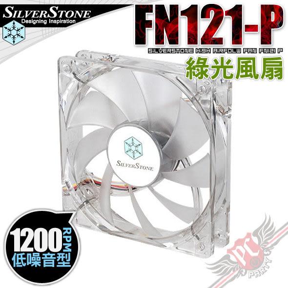 [ PC PARTY ] 銀欣 SilverStone FN121 P L 120mm 低噪音型 12公分 綠光LED 九片葉風扇