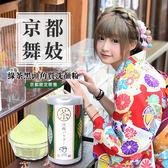 【京都舞妓】綠茶黑頭角質洗顏粉