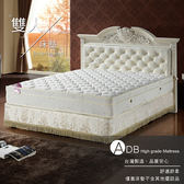 ♥多瓦娜 Craig克雷格床墊 舒柔絲棉雙人5尺三線獨立筒床墊/台灣製 150-38-B 雙人5尺床墊 獨立筒