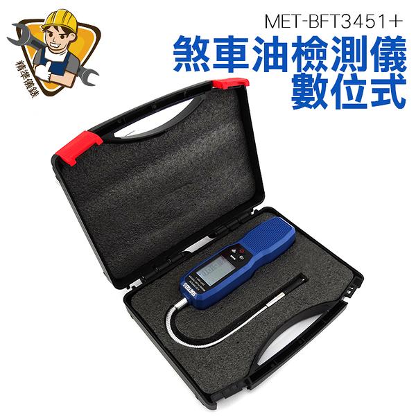 《精準儀錶旗艦店》汽車剎車油檢測儀PLUS 數顯制動液 檢測含水量水分測試 MET-BFT3451+