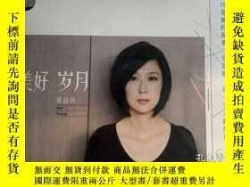 二手書博民逛書店黃韻玲《美好歲月》罕見CD未拆Y247670 黃韻玲 上海聲像出