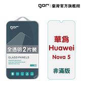 【GOR保護貼】華為 Nova 5 9H鋼化玻璃保護貼 nova5 全透明非滿版2片裝 公司貨 現貨