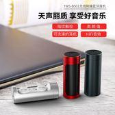 【HiFi音質】防水運動藍芽耳機 TWS-BS01 (升級版)
