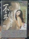 挖寶二手片-T02-073-正版DVD-華語【不再情牽 限制級】-黃祖兒 梁深榮(直購價)
