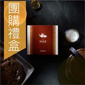 ↘團購省↘免運-慢慢藏葉-產區紅茶禮盒(15入/盒)▸嚴選最好的茶產區▸嫩芽葉放進茶包