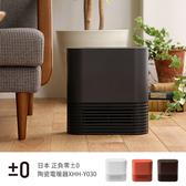 日本 ±0 正負零 陶瓷電暖器 XHH-Y030 咖啡色