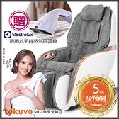 tokuyo Mini Pro 玩美按摩椅 TC-297 (四色選) 贈Electrolux伊萊克斯蒸氣掛燙機