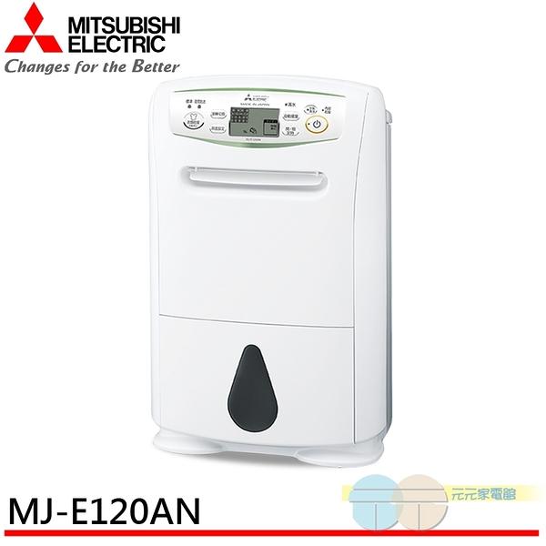 MITSUBISHI 三菱 12L日本製輕巧中容量除濕機 MJ-E120AN-TW