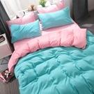【限時下殺79折】床上用品素色雙人床罩四件組兩用被套 可裝冬被雙人簡約被套床罩