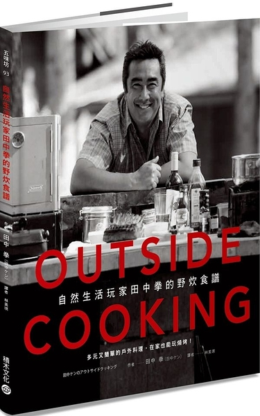OUTSIDE COOKING自然生活玩家田中拳的野炊食譜:多元又簡單的戶外料理,在家也能玩...