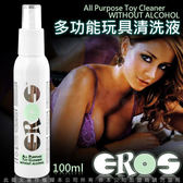 ViVi情趣 就是愛乾淨 德國Eros All Purpose Toy Cleaner 頂級情人趣味玩具清潔液 100ML