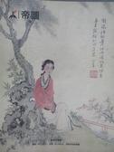 【書寶二手書T8/收藏_YIW】帝圖藝術2019迎春拍賣會_近現代書畫_2019/1/13