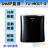 SHARP 夏普 2018年新款 蚊取空氣清淨寶寶機 FU-HM30T-B