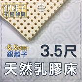 【嘉新床墊】厚5.5公分/ 單人加大3.5尺【馬來西亞天然乳膠床】【銀離子抗菌除臭】