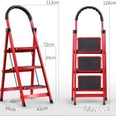 室內人字梯子家用折疊三步加厚鋼管伸縮多 扶樓梯JH1208 『俏美人大 』