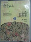 【書寶二手書T6/翻譯小說_GDQ】泰姬三部曲三 - 影子公主_櫻杜‧桑妲蕾森