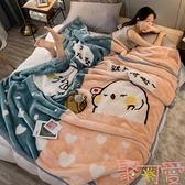毛毯冬季加厚保暖毯子學生宿舍單人午睡辦公室小被子【聚可愛】