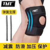 TMT護膝運動跑步戶外登山籃球裝備健身男女半月板膝蓋護具 【超低價狂促】