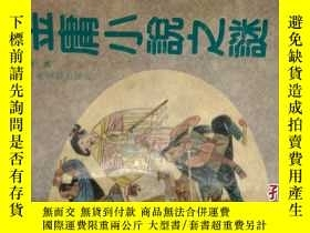 二手書博民逛書店罕見金庸小說之謎Y227505 陳墨 百花洲文藝 出版1992