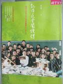 【書寶二手書T2/少年童書_JDQ】記得這堂閱讀課-偏鄉教師楊志朗用閱讀翻轉孩子的人生_楊志朗