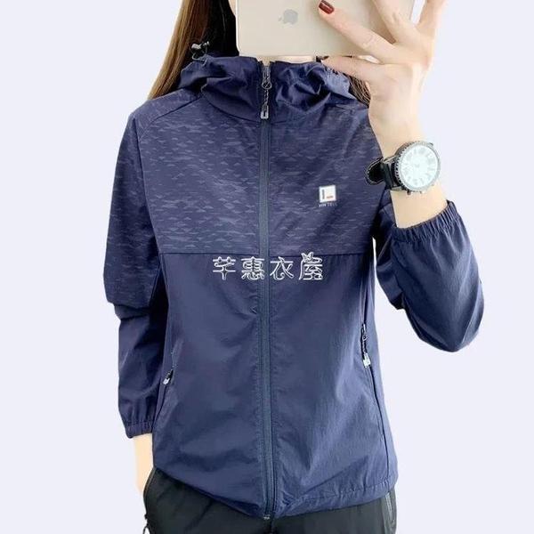 防紫外線運動戶外風衣女登山防曬衣女夏季薄款彈力速干連帽外套女 快速出貨