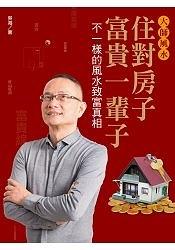 大師風水:住對房子,富貴一輩子 不一樣的風水致富真相