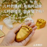 3d立體永久寶寶手足印diy百天紀念品周歲嬰兒手腳模克隆粉模型粉igo 金曼麗莎