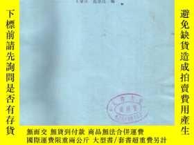 二手書博民逛書店控制理論基礎(王顯正等罕見)051222Y99 王顯正等 國防工