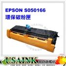 USAINK ~EPSON S050166  黑色高容量環保碳粉匣 EPL-6200 / 6200L