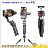 現貨 MANFROTTO PIXI EVO 桌腳+ DJI Osmo Mobile 2 手機 手持 三軸穩定器 公司貨