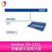 Brother DR-2355 原廠感光滾筒光鼓 適用 HL-L2320D/L2360DN/HL/L2365DW/L2700DW/L2740DW/L2700D