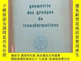 二手書博民逛書店geometrie罕見des groupes de transformations(P904)Y173412