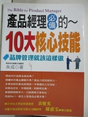 【書寶二手書T9/財經企管_D2Y】產品經理必備的10大核心技能_朱成