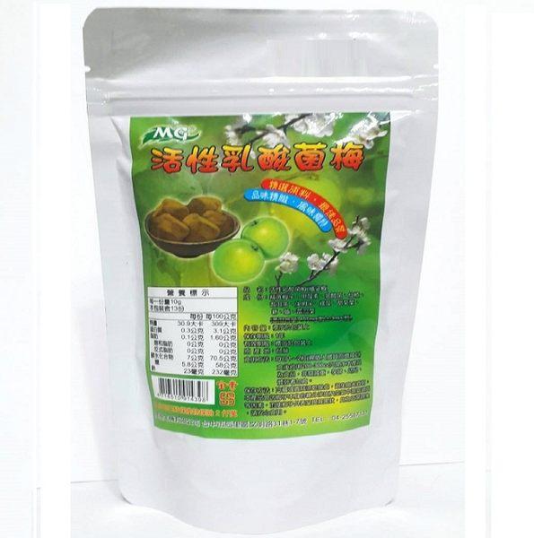 活性乳酸菌梅/油切梅/抹茶活性乳酸菌纖姿梅/120g---(新配方檢驗合格不添加蕃瀉葉)
