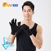 UV100 防曬 抗UV-涼感掀指觸控手套-男