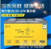 210升2圓弧玻璃門雪糕櫃冷櫃冰櫃冷藏冷凍展示飲料 220V QM 依凡卡時尚