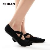2雙裝MEIKAN交叉帶五指瑜伽襪子專業成人女初學者防滑舞蹈地板襪 【歡樂過新年】
