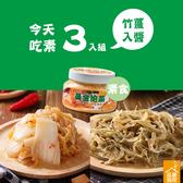 【益康泡菜】今天吃素組(薑汁泡菜*1 + 薑汁海帶絲*2)-綜合泡菜3入組(500g*3/小辣)