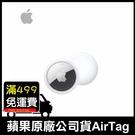 Apple 蘋果原廠 台灣公司貨 非水貨 Airtag 一件裝 防丟神器 小孩 寵物 鑰匙 包包 藍芽追蹤器